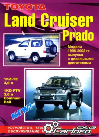 TOYOTA LAND CRUISER PRADO 1996-2002 дизель
