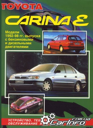 Инструкция По Эксплуатации Автомобиля Тойота Карина 2 0