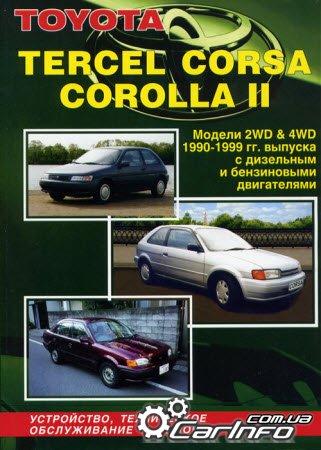 Руководство По Ремонту Toyota Tercel/Corsa/Corolla Ii 1990-1999