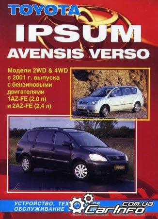 Инструкция Toyota Ipsum С Двигателями 1Az-Fe И 2Az-Fe