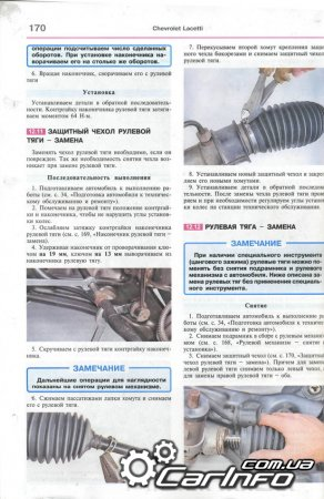 руководство по эксплуатации шевроле лачетти 1.4