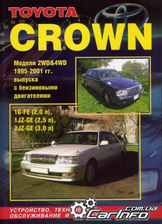 TOYOTA CROWN 1995-2001 Руководство по ремонту и эксплуатации