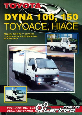 TOYOTA DYNA 100 / 150 / HIACE