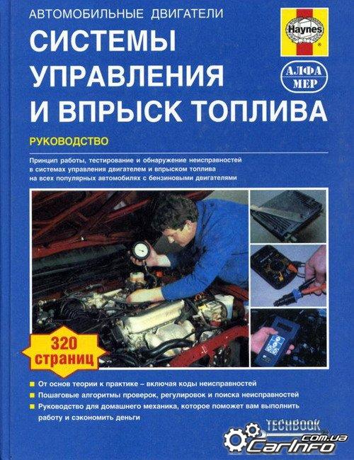 книга системы управления и впрыск топлива скачать