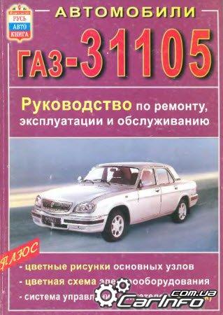 ГАЗ-31105.