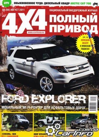 ГАЗ-27527 ПОДАЛСЯ В БИЗНЕС