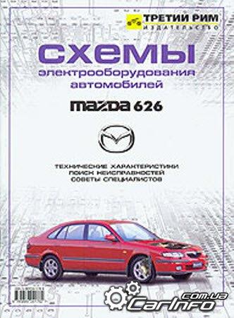 Руководство По Ремонту И Эксплуатации Мазда 626 1999 Года Выпуска