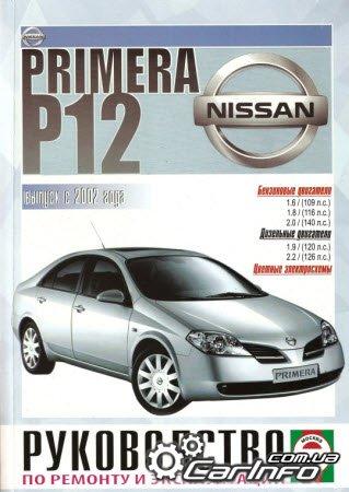 NISSAN PRIMERA P12 с 2002