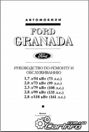 Ford Granada Руководство по
