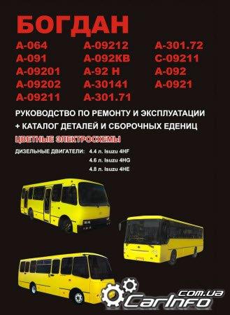 Автобусы БОГДАН Руководство по