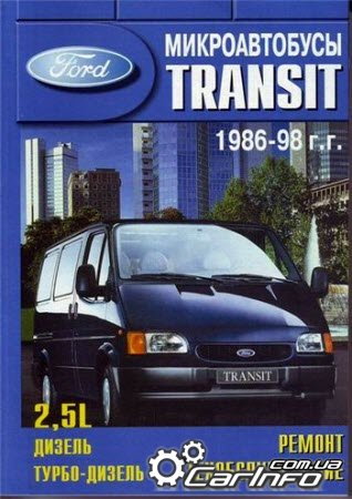 автомобилей Ford Transit