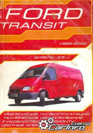 Ford transit руководство ремонту