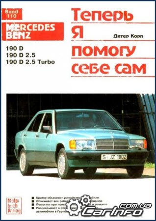 Mercedes Benz 190D (W201) Устройство, обслуживание, ремонт и эксплуатация