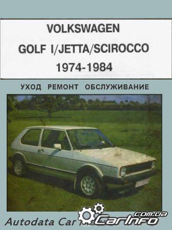 Golf 4 Руководство + По Эксплуатации