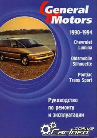 CHEVROLET LUMINA / PONTIAC TRANS SPORT 1990-1994 Руководство по ремонту и эксплуатации
