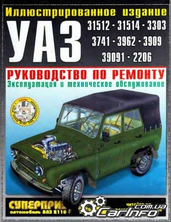 УАЗ-31512,31514,3303,3741.