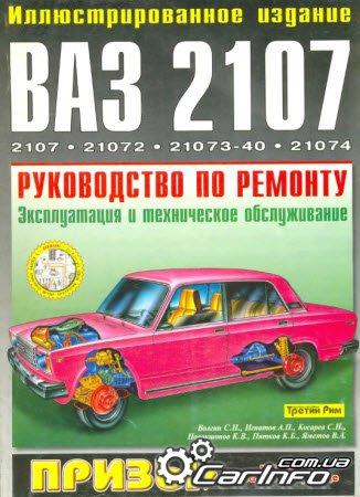 ВАЗ 2107. Руководство по ремонту, эксплуатации и техническому обслуживанию