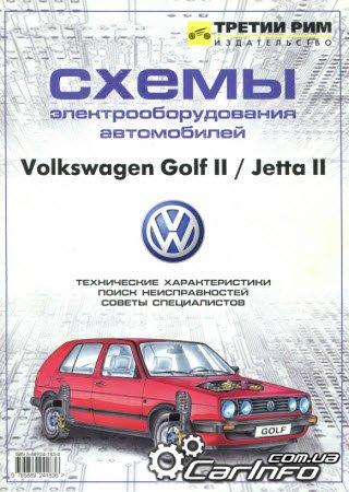 Схемы электрооборудования автомобилей Volkswagen Golf II/ Jetta II