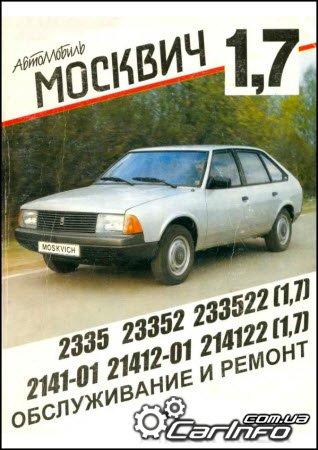 "Автомобиль ""Москвич"" 2141."