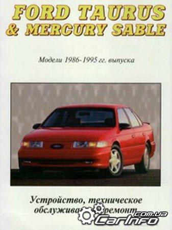 FORD TAURUS / MERCURY SABLE 1986-1995 Руководство по ремонту и эксплуатации
