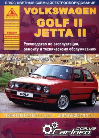 руководство по эксплуатации автомобиля фольцваген гольф 3