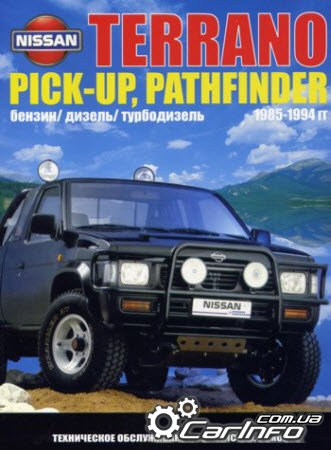 NISSAN PATHFINDER / TERRANO I / PICK-UP 1985-1994 Руководство по ремонту