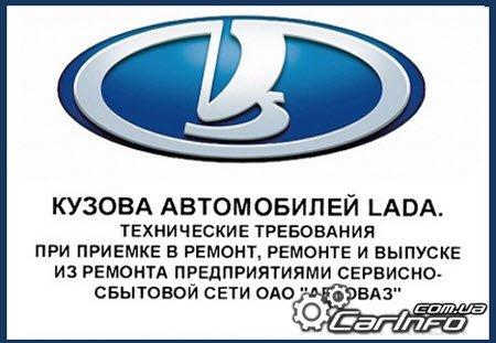 Кузова автомобилей LADA. Техтребования, размеры, ремонт.
