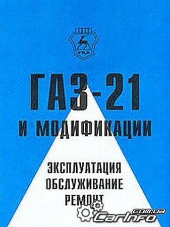 газ 21 руководство по эксплуатации - фото 10