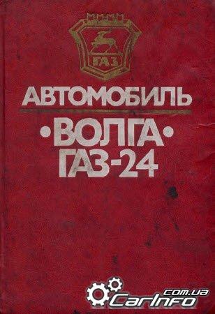 """Автомобиль """"Волга"""" ГАЗ-24. Конструктивные особенности, техническое обслуживание и текущий ремонт"""