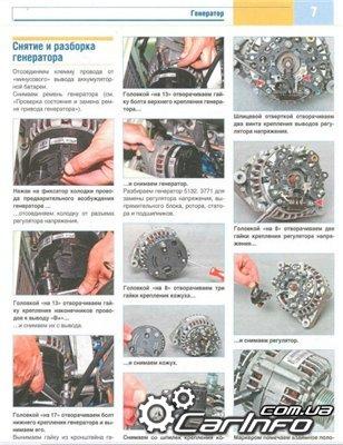 """Руководство  """"Электрооборудование Lada Kalina.  Иллюстрированное руководство """" содержит подробные цветные схемы..."""