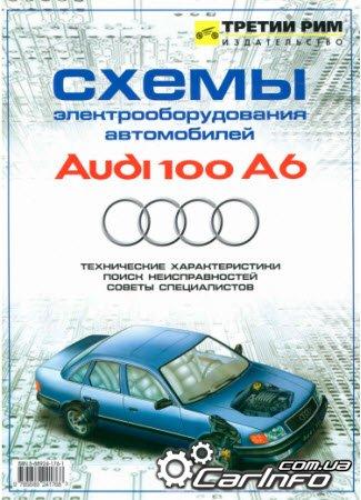 автомобилей AUDI 100, A6
