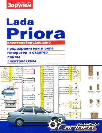 Электрооборудование Lada Priora