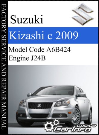 Руководство по ремонту Suzuki Kizashi Service and Repair Manual