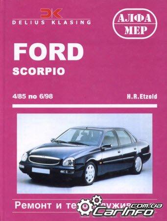 инструкция по эксплуатации форд скорпио - фото 8