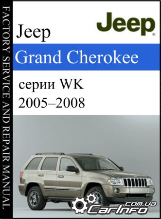 Jeep Grand Cherokee Wk 2005-2008 Service Repair Manual