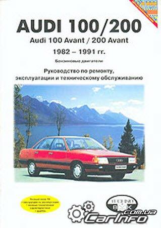 Руководство по ремонту Audi