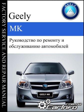 скачать бесплатно руководство по ремонту Geely Mk - фото 10