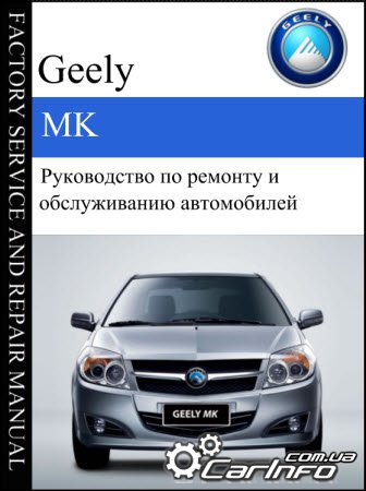 руководство по эксплуатации geely mk cross