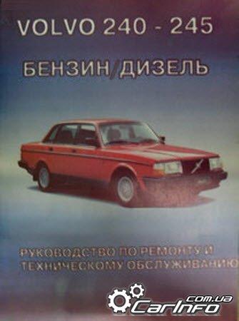 Руководство По Ремонту Volvo V40