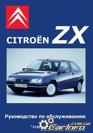 CITROEN ZX с 1990