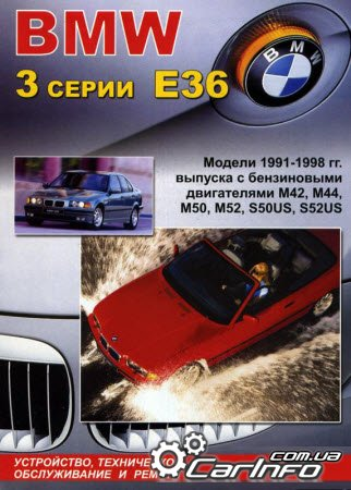 Бесплатно Руководство По Ремонту Бмв Е36