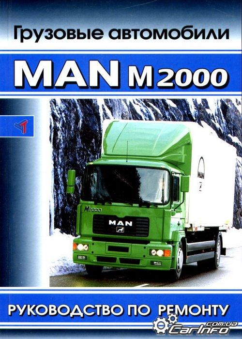 грузовых автомобилей MAN M