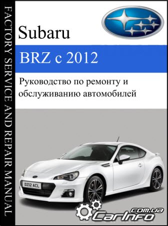 Subaru BRZ с 2012 Factory Service / Shop Manual