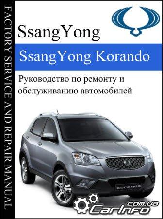 ...(New Actyon) с 2010 года и электросхемы (схемы электрооборудования) Санг Енг Корандо.Скачать книгу SsangYong...