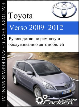 Toyota Verso (ZGR20,21 AUR20,21) 2009–2012 Factory service and Repair manual