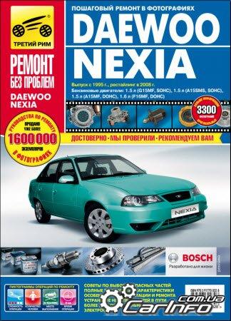 daewoo nexia руководство по эксплуатации и ремонту скачать бесплатно