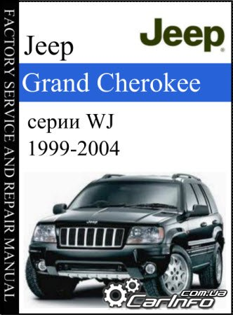 Jeep Grand Cherokee WJ 1999-2004 Service Manual