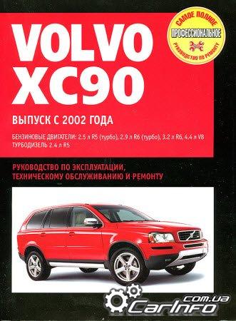 Устройство, обслуживание, ремонт и эксплуатация VOLVO XC90 с 2002 г.в.