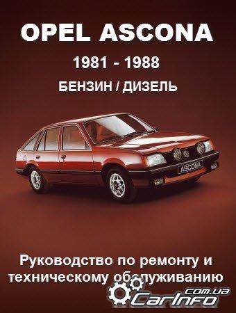 Руководство По Opel Askona