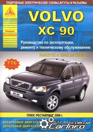 руководство по ремонту и эксплуатации volvo s90